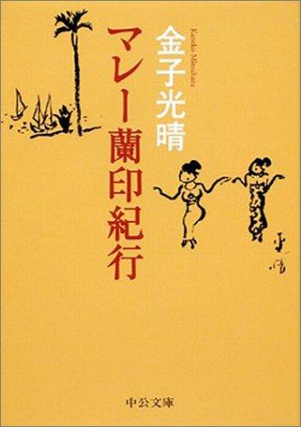 マレー蘭印紀行 (中公文庫)