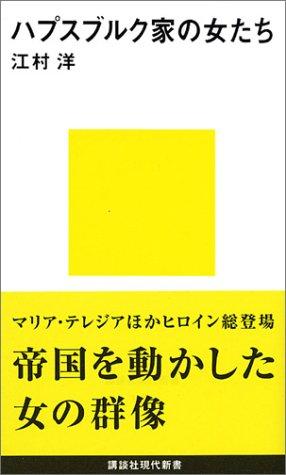 ハプスブルク家の女たち (講談社現代新書)