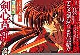 Rurouni Kenshin: Luthien Enterprises Vol. 3 (Rurouni Kenshin Denei Gacho Kenshin Soushi) (in Japanese)