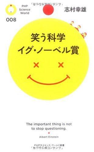 笑う科学 イグ・ノーベル賞 (PHPサイエンス・ワールド新書)