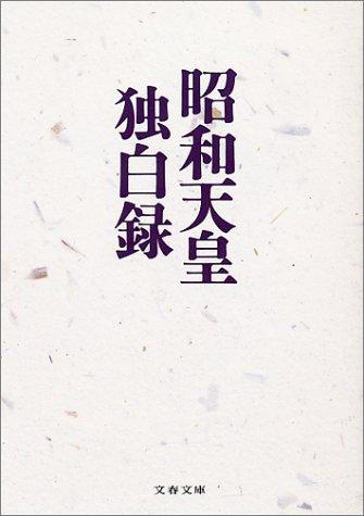 昭和天皇独白録 (文春文庫)