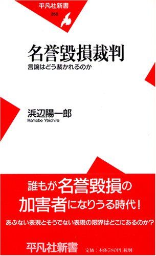 名誉毀損裁判―言論はどう裁かれるのか (平凡社新書)