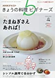 NHKきょうの料理ビギナーズ 2019年 04 月号 [雑誌]