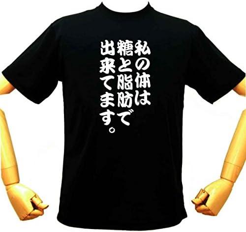 スポーツウェア おもしろメッセージ 私の体は糖と脂肪で出来てます。Tシャツ おもしろTシャツ 面白Tシャツ