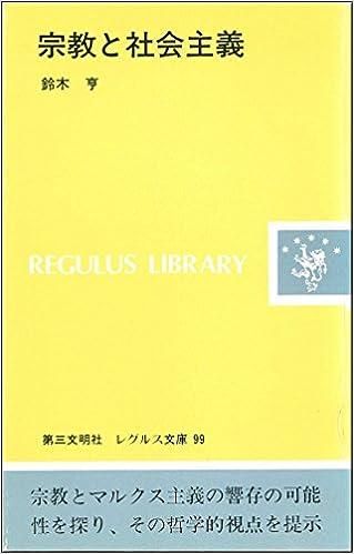 宗教と社会主義 (レグルス文庫) ...