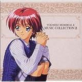 ときめきメモリアル2 MUSICコレクション2
