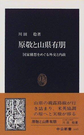 原敬と山県有朋―国家構想をめぐる外交と内政 (中公新書)