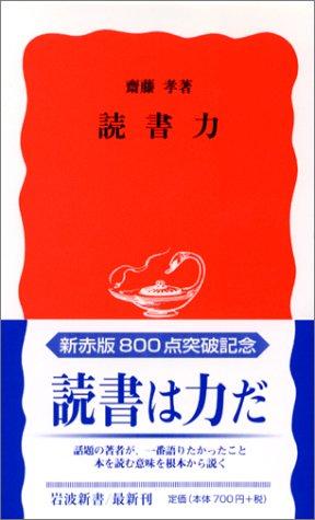 読書力 (岩波新書)
