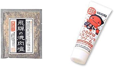 [2点セット] 手造り 飛騨の焼肉塩(80g)・さるぼぼ ミルクハンドクリーム(50g)