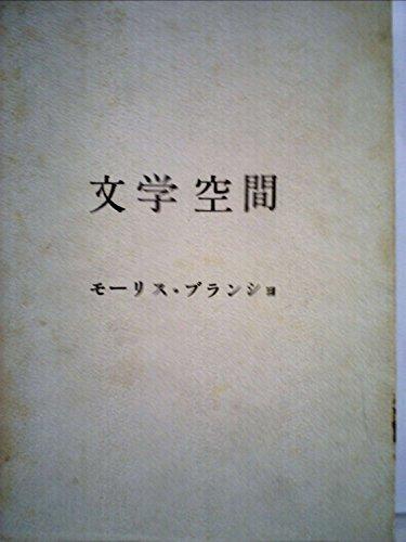 文学空間 (1962年)