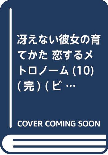冴えない彼女の育てかた 恋するメトロノーム(10)(完) (ビッグガンガンコミックス)
