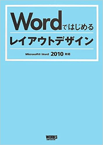 wordではじめるレイアウトデザイン word 2010対応 海野 京子 本