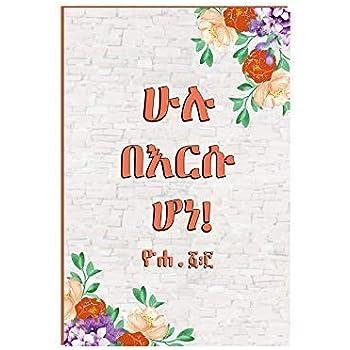 Hulu Bersu Amharic wallart Canvas Print 12