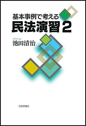 基本事例で考える民法演習2 (法セミロークラスシリーズ)