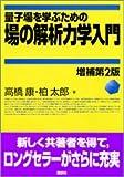量子場を学ぶための場の解析力学入門 増補第2版 (KS物理専門書)