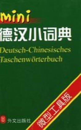 Deutsch-Chinesisches Taschenwörterbuch