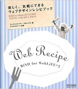 楽しく、気軽にできる ウェブデザインレシピブック ~BiND for WebLiFE*2で作るアイデアいっぱいのウェブサイト~