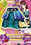 Aikatsu 2014 new series 1 / AK1401-31 / Leoni's Night skirt R (japan import)