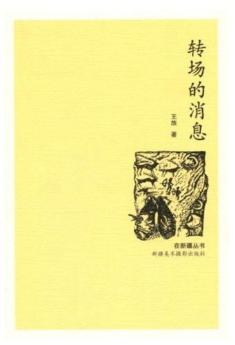Read Online News of Migration (Chinese Edition) pdf epub