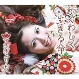 Angelica - Kaguwashiku Ikiru Inochi [Japan CD] COCA-16770 by Columbia Japan