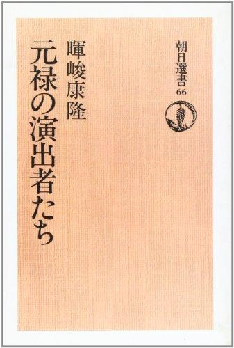 元禄の演出者たち 66巻 感想 暉...
