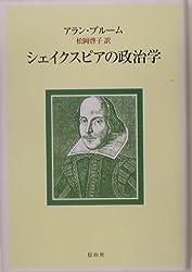 シェイクスピアの政治学