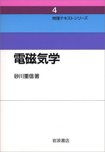 電磁気学 (物理テキストシリーズ 4)