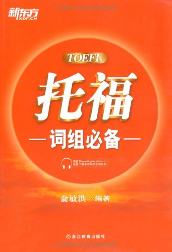 TOEFL phrase must: Michael Yu 118(Chinese Edition)