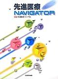 先進医療NAVIGATOR