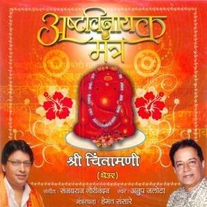 Shree Chintamani – Theur Audio CD