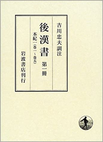 後漢書〈第1冊〉本紀(1) 巻一〜...