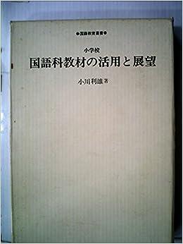 小学校国語科教材の活用と展望 (...
