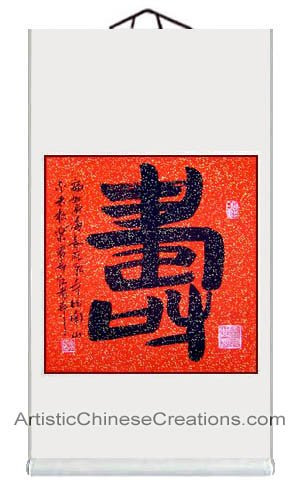 Chinese Art / Chinese Gifts: Chinese Wall Decor - Chinese Calligraphy Scroll - Longevity (Chinese Calligraphy Symbol) (Scroll Symbol Calligraphy)