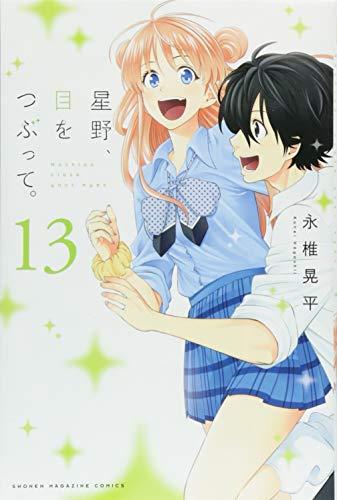 星野、目をつぶって。(13) (講談社コミックス)