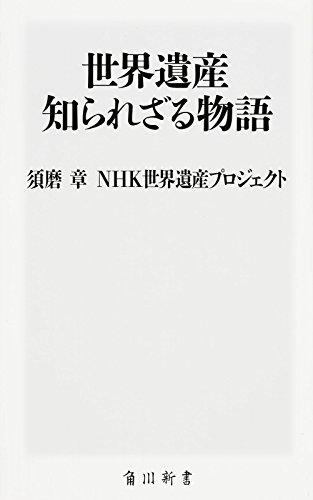 世界遺産 知られざる物語 (角川新書)