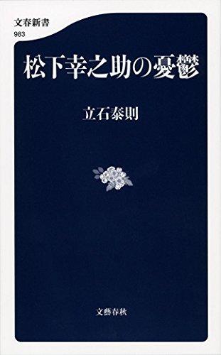 松下幸之助の憂鬱 (文春新書)