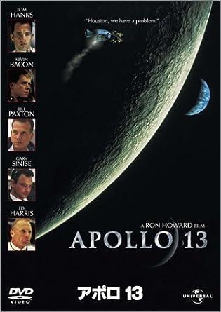 Amazon | アポロ13 [DVD] | 映画