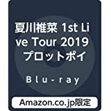 【Amazon.co.jp限定】夏川椎菜 1st Live Tour 2019 プロットポイント(Blu-ray)(初回生産限定盤)(トートバッグ付)