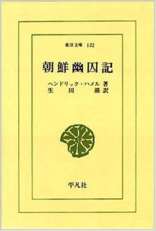 朝鮮幽囚記 (東洋文庫 132) | ヘ...