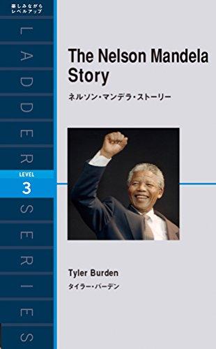 ネルソン・マンデラ・ストーリー The Nelson Mandela Story (ラダーシリーズ Level 3)