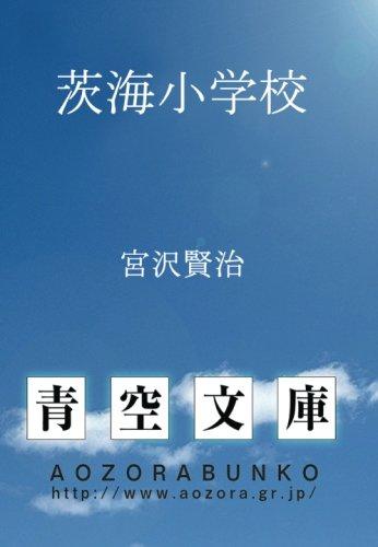 茨海小学校 (青空文庫POD)