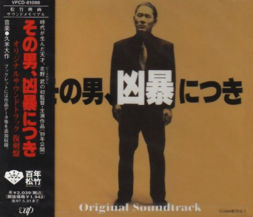 sono-otoko-kyobo-ni-tsuki-by-original-soundtrack-1995-06-01