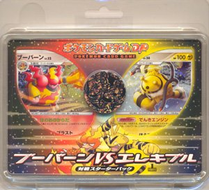 Pokemon JAPANESE Trading Card Game Magmortar & Electivire DP4 Battle Starter Pack Deck