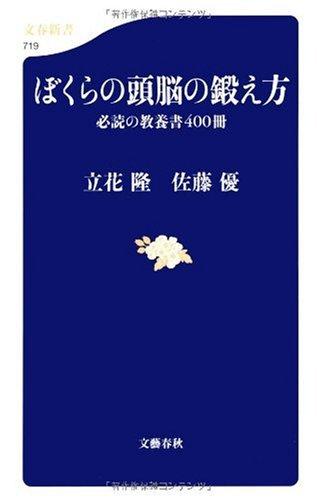 ぼくらの頭脳の鍛え方 (文春新書)