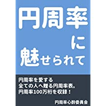 ensyuuritunimiserarete (Japanese Edition)