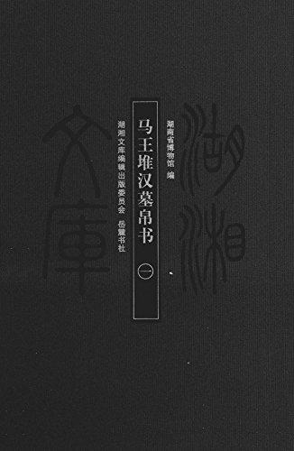 马王堆汉墓帛书 一 por 湖南省博物馆