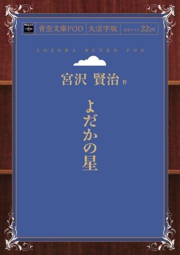 よだかの星 (青空文庫POD(大活字版))