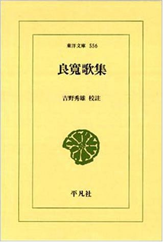 良寛歌集 (東洋文庫)