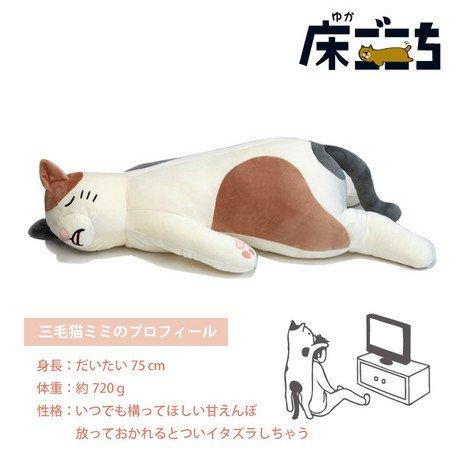 Artha Extremely Soft Animal Body Pillow Mike Cat ''Mimi'' AR0628118 by Artha