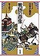 戦国の群像 (日本の歴史)